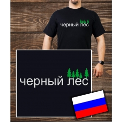 T-Shirt black, Black Forest (Russisch)